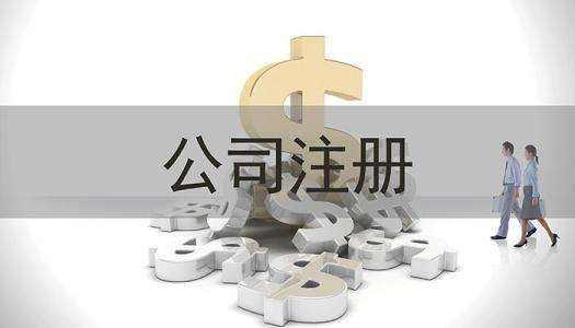 办理上海公司注册核名时要提前做好哪些准备?